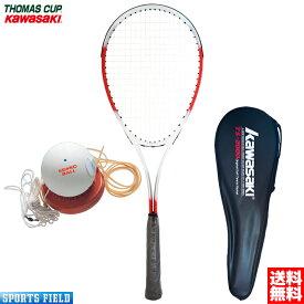 【2点セット】初心者向 カワサキ ソフトテニスラケット+ケンコー セルフテニスセット(TS-2000 TST-V)ケンコーセルフテニス 新入部員 新入生向けセット kawasaki 軟式テニスラケット soft tennis racket