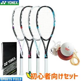 初心者向 ヨネックス ソフトテニスラケット マッスルパワー200XF+セルフテニスセット(MP200XFG TST-V)ケンコーセルフテニス 新入部員 新入生向けセット YONEX 軟式テニスラケット soft tennis racket