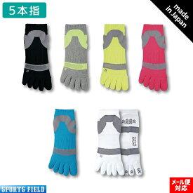JAPAN スポーツソックス(ショート)5本指タイプ 22-27cm 男女兼用 抗菌防臭、吸汗・速乾に優れた高機能ソックス 左右専用設計 三笠