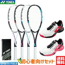 【送料無料】初心者向 ヨネックス ソフトテニスラケット マッスルパワー200XF+シューズセット(MP200XFG SHT104)パワークッション104 新入部員 新入生向けセット YONEX 軟式テニスラケット soft tennis racket