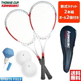 【送料無料】カワサキ ソフトテニス ラケット 初心者 軟式テニスラケット2本組+ボール2個+ポンプ付き(TS-2000)ケース付き 27インチ ガット張上げ済み 2本セット 遊び・レジャー用 ソフトテニス kawasaki