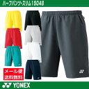 メール便(ゆうパケット)で送料無料!!YONEX(ヨネックス)Uni ベリークールハーフパンツ スリムフィット 15048 ソフトテニス ウェア…