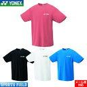 ソフトテニス ウェア Tシャツ ヨネックス YONEX ドライTシャツ ユニセックス(16400)【ヨネックス Tシャツ ウェア メ…