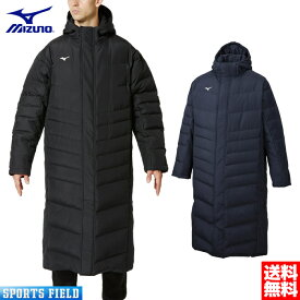 【2019-20SALE】ダウンコート ミズノ MIZUNO メンズ べンチコート (32ME955009・32ME955014)(ベンチコート テニス ベンチコート メンズ ベンチコート ダウン 暖かい ミズノ ベンチコート ミズノ ダウンコート 防寒 あったかい 防寒着 bench coat