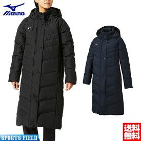 【2019-20NEW】ミズノ MIZUNO レディース ダウンコート ベンチコート(32ME985209・32ME985214) (ベンチコート ダウン ベンチコート ミズノ ベンチコート 防寒 暖かい ベンチコート ミズノ ダウン コート あったかい 防寒着 クーポン付き(オマケ) ladies bench coat