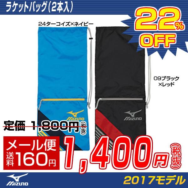 ミズノ MIZUNO ラケットバッグ ラケットケース(2本入れ)63JD7004 (テニス ラケットバック 鞄 ケース ラケット バッグ ソフトテニス)