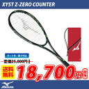【2017NEW】ソフトテニス ラケット ミズノ MIZUNO ソフトテニスラケット ジストZゼロカウンター XystZ-zero counter (63JTN73009) 【…