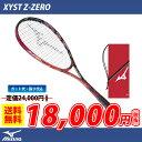 【2017NEW】ソフトテニス ラケット ミズノ MIZUNO ソフトテニスラケット ジストZゼロ XystZ-zero (63JTN73262)【後衛】(テニス ソフト…