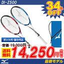 【ソフトテニス ラケット ガット代・張り代・送料すべて無料!!】【2017NEW】ミズノMIZUNOソフトテニスラケットDI Z-500(ディープアイZ-500)(63JTN74627・63JTN74