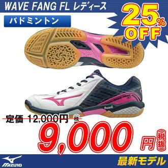 Mizuno MIZUNO badminton shoes wave Fang FL (WAVE FANG FL) 71GA163065 (badminton shoes badminton shoes sports shoes shoes)