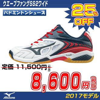 (MIZUNO) Mizuno badminton shoes Web Fang SS wide WAVE FANG SS WIDE 71GA151314