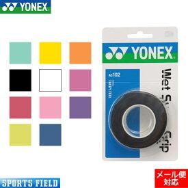 【メール便対応】ヨネックス YONEX AC102 ウェットスーパーグリップ【YONEX 硬式テニス ソフトテニス 軟式テニス バドミントン バトミントン soft tennis】(グリップテープ) AC103の3本巻
