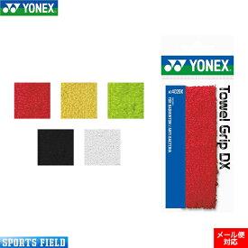 【メール便対応】ヨネックス タオルグリップDX バドミントン用 1本入り(AC402DX)吸水性に優れる綿100%、抗菌加工で清潔快適!グリップテープ YONEX
