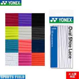 【メール便対応】ヨネックス YONEX オーバルシューレース・靴ひも AC570 2本組1足分【テニス 軟式テニス ソフトテニス バドミントン】ヨネックス バドミントン 靴紐 くつひも soft tennis badminton