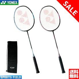 バドミントン ラケット ヨネックス YONEX ヨネックス バドミントンラケット アストロクス55(AX55)ASTROX55 専用ケース付き YONEX ガット代・張り代・送料無料 ヨネックス バドミントン ラケット バトミントン ラケット badminton racket