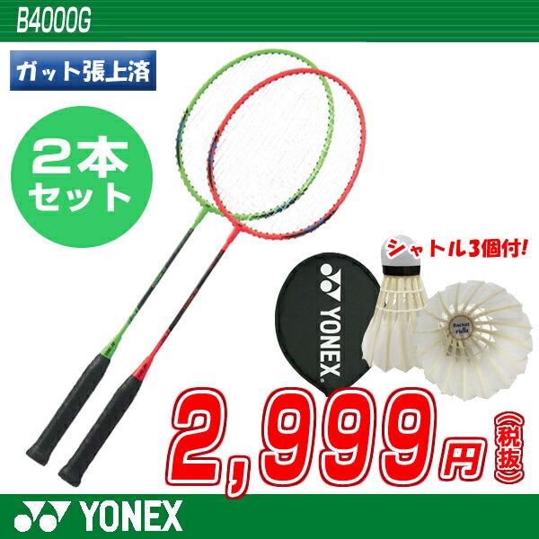【あす楽】【2018新色】バドミントン ラケット ヨネックス YONEX バドミントンラケット B4000G【2本組・シャトル3個付き】【バトミントン ラケット】【バトミントンラケット badminton racket 羽毛球拍】