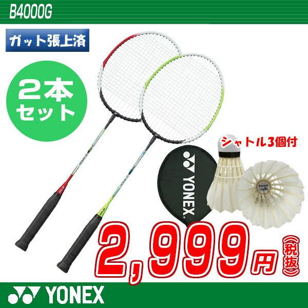 バドミントン ラケット ヨネックス YONEX バドミントンラケット B4000G【2本組・シャトル3個付き】【バトミントン ラケット】【バトミントンラケット badminton racket 羽毛球拍】
