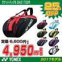 【2017NEW】ヨネックス YONEX チームシリーズ ラケットバッグ 6 (リュック付き)(テニス6本用)(BAG1732R) (※大き目のバドミントンバッグとしても! テニス 硬式テニス 軟式テ