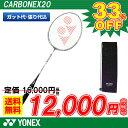バドミントン ラケット ヨネックス YONEX バドミントンラケット カーボネックス20F carbonex20f (cab20f) 【バトミントン バトミントンラケット badminton rack