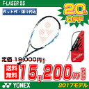 【2017NEW】ソフトテニス ラケット ヨネックス YONEX エフレーザー5S F-LASER 5S (FLR5S) 【テニス 軟式テニス ラケット テニスラケット 軟式テニスラケット ヨネックス