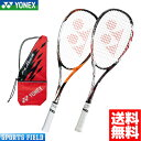 【2019新色】ソフトテニス ラケット ヨネックス(YONEX) ソフトテニスラケット エフレーザー7S(F-LASER7S) FLR7S【後衛】【ヨネックス…