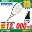 ソフトテニス ラケット ヨネックス YONEX レーザーラッシュ1S LASERUSH1S (LR1S)【新色ブラック/レッド】【後衛】【ソフトテニスラケッ…