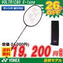 ポイント5倍!! 2015NEW!! バドミントンラケットヨネックス YONEX ボルトリック80Eチューン VOLTRIC80 E-tune (VT80ETN...