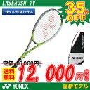 ソフトテニス ラケット ヨネックス レーザー ラッシュ ブラック