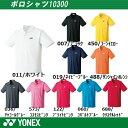 ポイント5倍!! YONEX(ヨネックス)Uni ポロシャツ 10300 ソフトテニス ウェア& バドミントン ウェア テニスウ…
