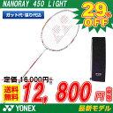 バドミントン ラケット ヨネックス YONEX バドミントンラケット ナノレイ450ライト NANORAY450LT(NR450LT) (badminton r...