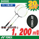 バドミントン ラケット ヨネックス YONEX バドミントンラケット B4000G 【バトミントン ラケット バトミントンラケット badminton rack...