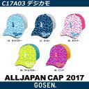 【限定モデル】ゴーセン GOSEN 2017ALL JAPAN キャップ デジカモタイプ C17A03 帽子 (テニス 軟式テニス ソフトテニス スポーツ キャ...