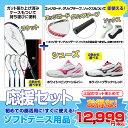 初心者向 ミズノ ソフトテニス ラケット & シューズ & グリップテープ・エッジセーバー・ソックス セット(MIZUNO …
