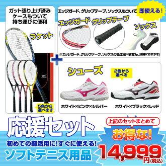 Beginners toward Mizuno tennis racket & shoes & grip tape edge savers and socks set (MIZUNO tennis racket Technics 200 / TECHNIX200 / Mizuno Wave sensation OC) freshmen and new student 5 piece set (racket tennis lawn tennis shoes)