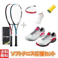 初心者向ヨネックスソフトテニスラケット&シューズ&グリップテープ、エッジガードセット(YONEXADX02LTG/テニスシューズパワークッション103セット)新入部員・新入生向け5点セット(ソフトテニスシューズ軟式テニス初心者セットレビュークーポン