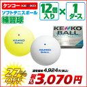 ソフトテニス ボール ケンコー KENKO ソフトテニスボール 練習球 1ダース 【テニス 軟式テニス 練習 ボール テニスボール 軟式テニスボ…