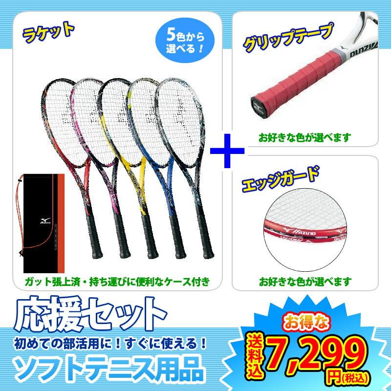 【送料無料】初心者向 ミズノ ソフトテニス ラケット & グリップテープ・エッジセーバー セット(MIZUNO ソフトテニスラケット テクニクス200/TECHNIX200/ 63JTN775) 新入部員・新入生向け 3点セット 初心者セット 軟式テニス
