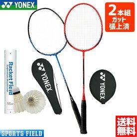 【送料無料】親子練習セット バドミントン ラケット ヨネックス マッスルパワー9ロング & B4000Gセット ガット張上済 ラケット2本組 シャトル1ダース付 MUSLE POWER9LONG (MP9LG)YONEX badminton racket ヨネックス バドミントンラケット 初心者セット