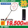 Yonex YONEX badminton racket Nano lay Z speed NANORAY-Z-SPEED (NR-ZSP)