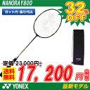 【新色発売】バドミントン ラケット ヨネックス YONEX バドミントンラケット ナノレイ800 704/ブラック/マゼンタ NANORAY800 (NR800...