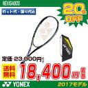 2017NEWモデル】ソフトテニス ラケット ヨネックス YONEX ソフトテニスラケット ネクシーガ80S NEXIGA80S (NXG80S) (…