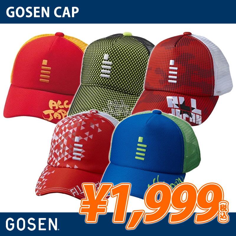 ゴーセン (GOSEN) ALL JAPAN キャップ 限定モデル 2018SS