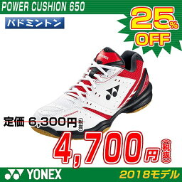 YONEX 羽毛球鞋力量緩衝 630 Yonex 電力墊 630 SHB-630 (SHB630)
