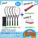 【送料無料】初心者向 ミズノ ソフトテニス ラケット & グリップテープ・エッジセーバー セット(MIZUNO ソフトテニスラケット テクニ…