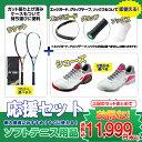 初心者向 ヨネックス ソフト テニスラケット&シューズ&グリップテープ、エッジガードセット (YONEX ADX02LTG/テニスシューズ パワー…