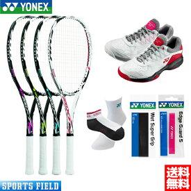 初心者向 ヨネックス ソフトテニス ラケット&シューズ&グリップテープ、エッジガードセット(YONEX マッスルパワー200XF /ヨネックス テニスシューズ パワークッション103セット)新入部員・新入生向け5点セット(ソフトテニス 初心者セット テニスラケット軟式)