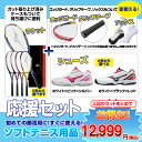 初心者向 ミズノ ソフトテニス ラケット & シューズ & グリップテープ・エッジセーバー・ソックス セット(MIZUNO ソフトテニスラケ…