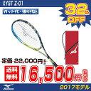 【2017NEW】ソフトテニス ラケット ミズノ MIZUNO ソフトテニスラケット ジストZゼロワン XystZ-01 (63JTN73439) 【後衛】 (テニス ソフトテニス ラケット 後衛 ミ