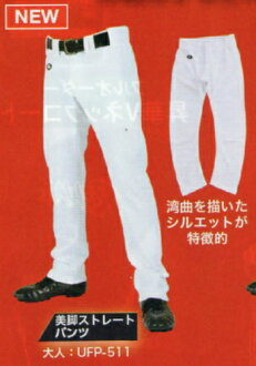 Beautiful leg straight underwear UFP-511 for one pitch of arrival at REWARD (re, wow, a doh) 2018NEW baseball exercise consecration adult