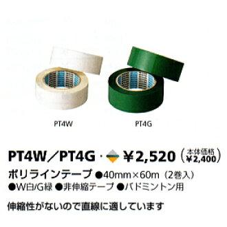 molten(莫尔十)聚乙烯线磁带(40毫米宽度,非的伸缩)